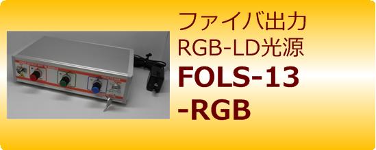 FOLS-13-RGB