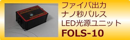 FOLS-10
