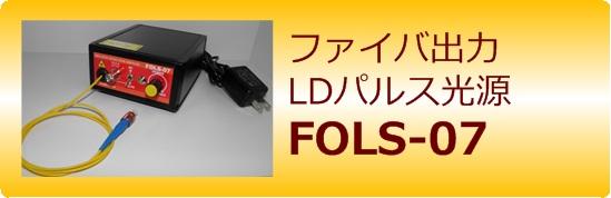 FOLS07