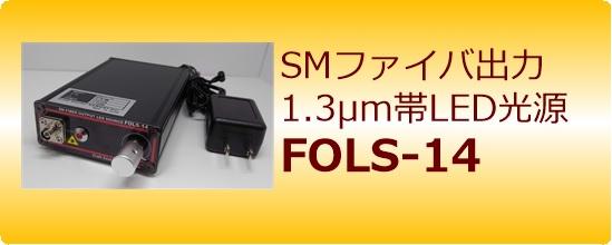 FOLS-14