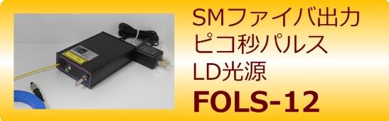 FOLS-12